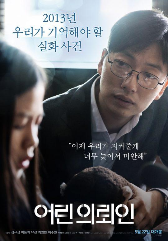 '어린 의뢰인' 스페셜 포스터/사진제공=이스트드림시노펙스