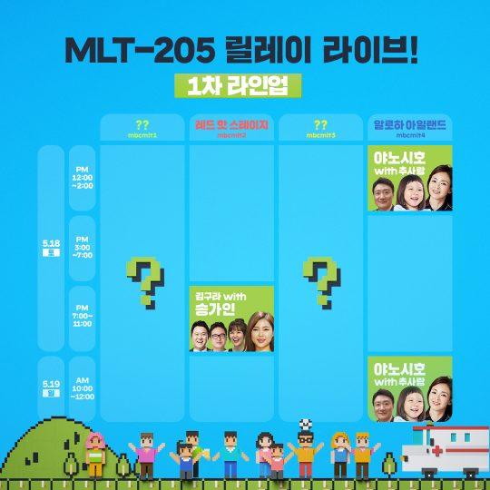 MBC '마이 리틀 텔레비전 V2' 생방송 시간표/사진제공=MBC