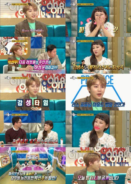MBC '라디오스타' /사진제공=MBC