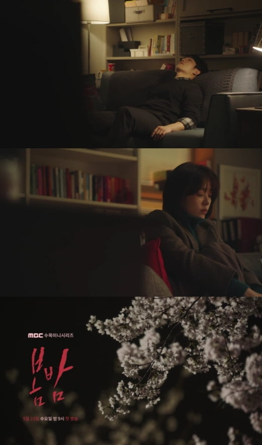 MBC '봄밤' 70초 티저/사진제공=MBC