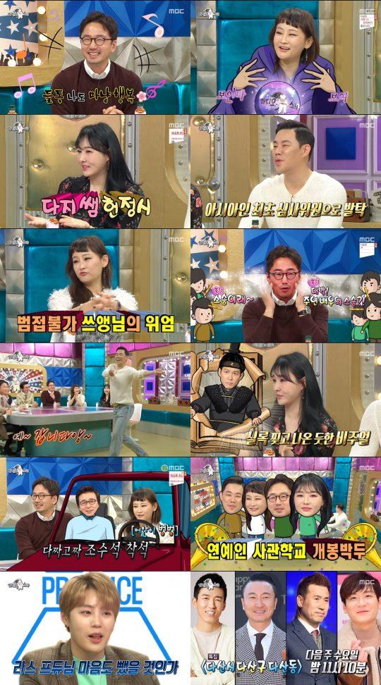 MBC '라디오스타' 방송 화면