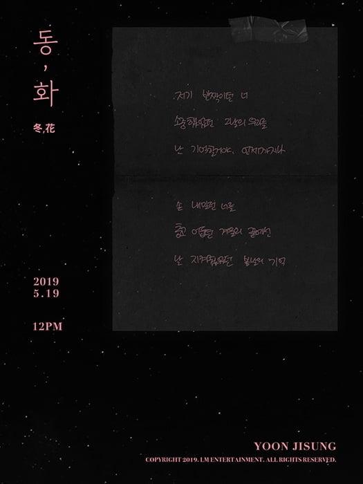 윤지성, 신곡 `동,화(冬,花)` 손글씨 가사 티저 공개
