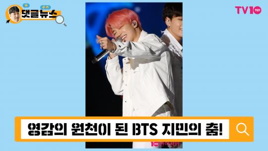 [댓글 뉴스] BTS 지민 춤 평가?!