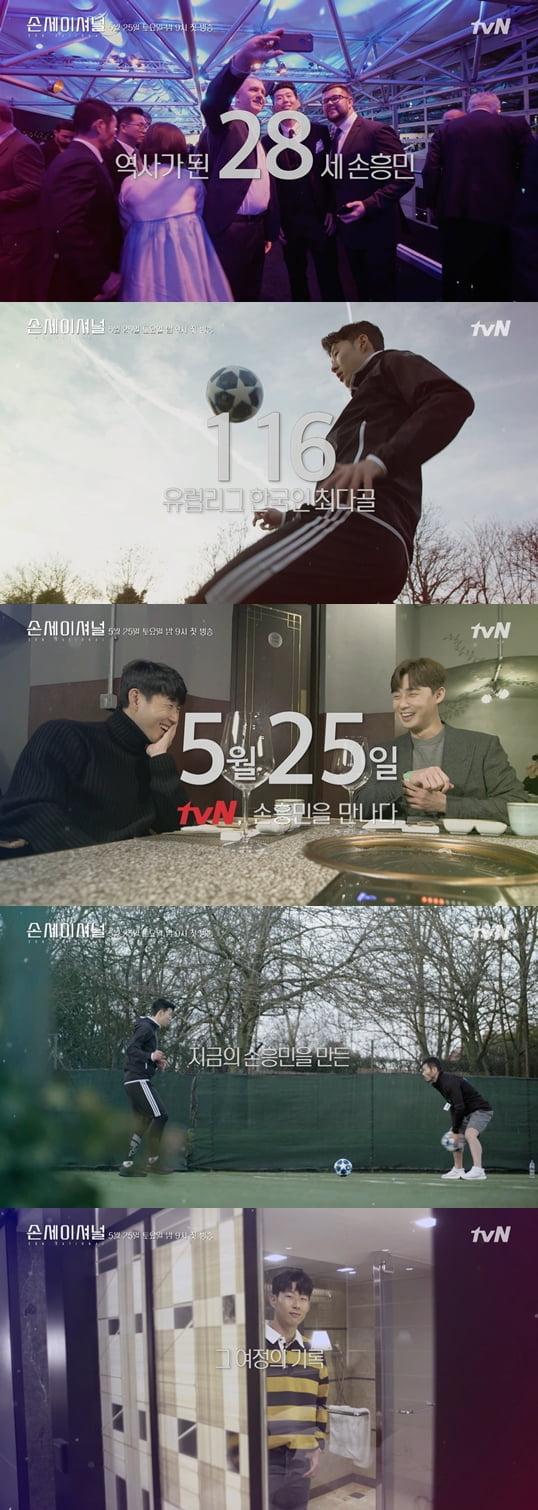 '손세이셔널' 티저/사진제공=tvN