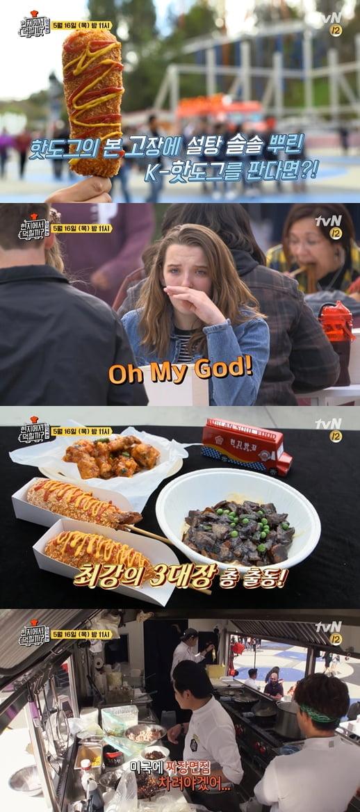 '현지에서 먹힐까? 미국편' 예고 영상/사진제공=tvN