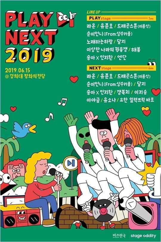 '플레이넥스트 2019' 포스터./ 사진제공=스페이스 오디티
