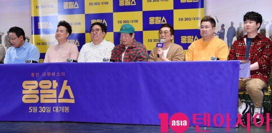 옹알스가 16일 오후 서울 광진구 자양동 롯데시네마 건대입구점에서 열린 영화 '옹알스' 언론시사회에 참석했다.