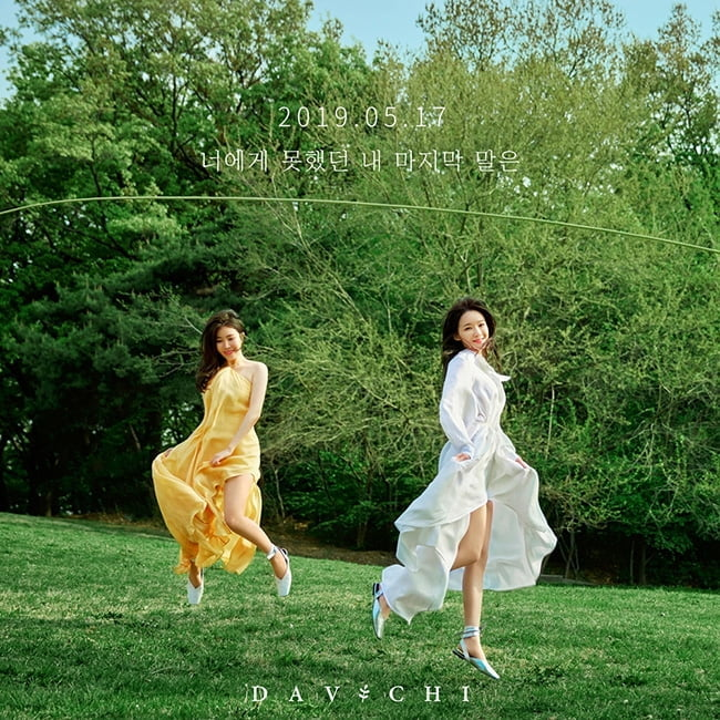 `컴백 D-1` 다비치, 신곡 `너에게 못했던 내 마지막 말은` 콘셉트 티저 공개