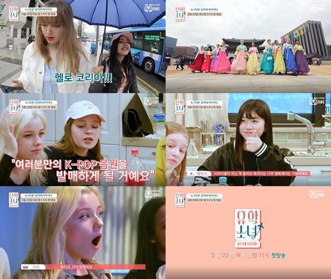 '유학소녀', 첫 번째 예고편 공개…매력만점 외국 소녀 10인이 온다