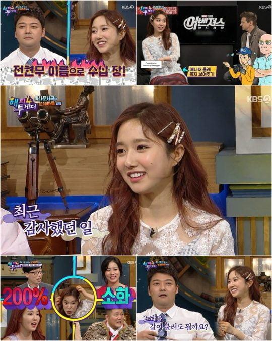 '해피투게더4' 아나운서국의 문제아들 편/사진제공=KBS2 '해피투게더'