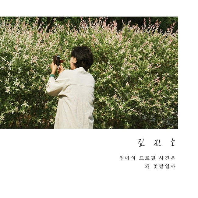 김진호, 새 자작곡 '엄마의 프로필 사진은 왜 꽃밭일까'에 호평 릴레이