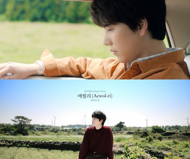 규현, 신곡 '애월리' 뮤직비디오 티저 영상 공개