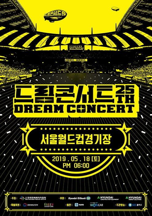 D-1 `2019 드림콘서트`가 한층 더 특별한 이유