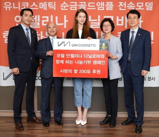 유니코스메틱, 순금골드앰플 모델 안젤리나 다닐로바와 사랑의 쌀 전달식 개최