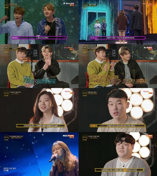 '지니 스테이지' 하은 우디 / 사진= MBC MUSIC 방송화면캡처