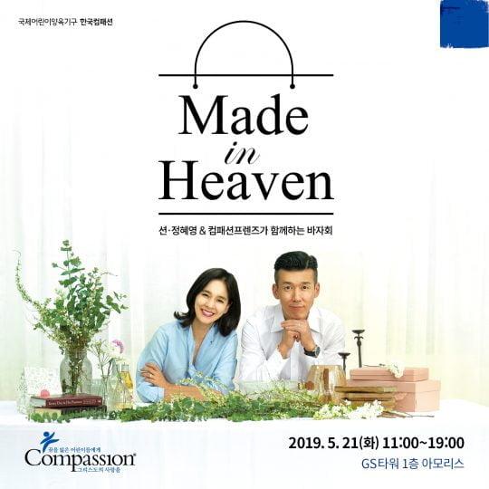 자선 바자회 '메이드 인 헤븐(Made In Heaven)' 포스터./사진제공=컴패션
