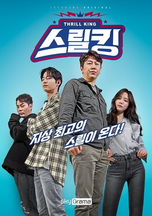 김수로X뮤지X송재림X윤소희 뭉쳤다, '스릴킹' 포스터 공개