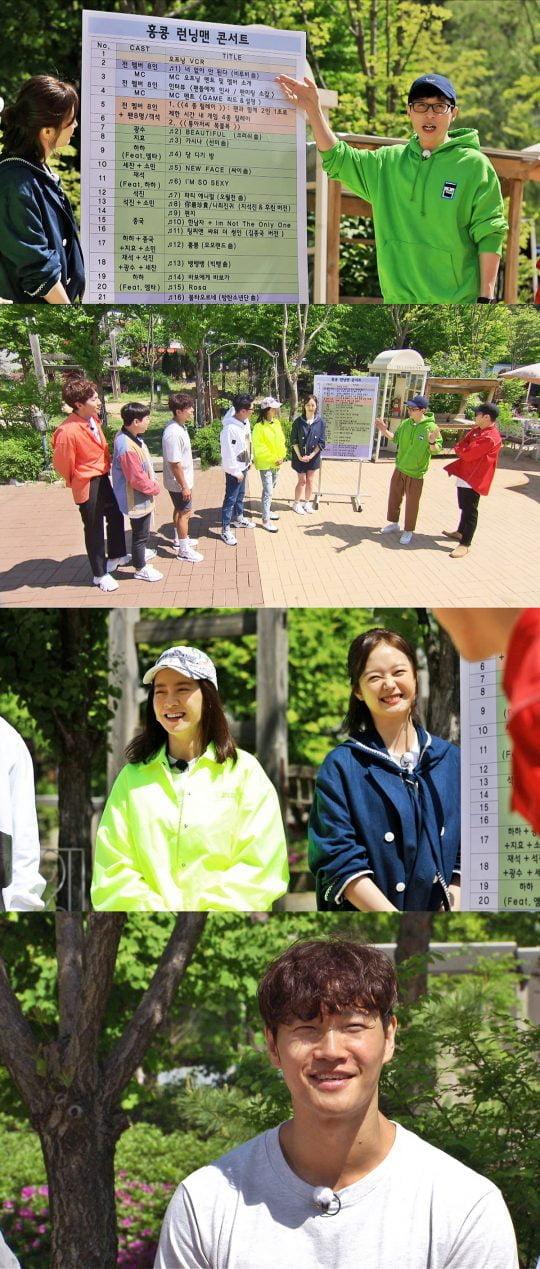 국내 팬미팅을 준비하는 '런닝맨' 멤버들. /사진제공=SBS