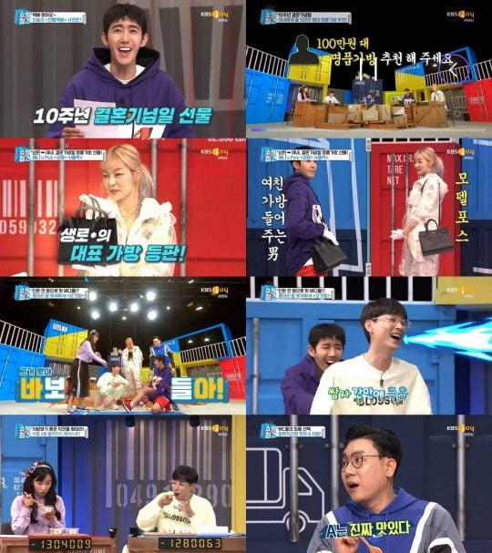 사진=KBS Joy '쇼핑의 참견' 영상 캡처