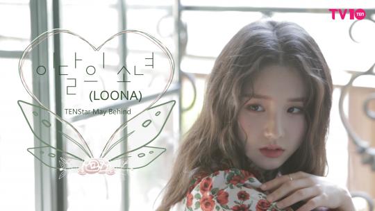 [TV텐] '이달의 소녀(LOONA)'가 그린 동화 속 세상 (텐스타 5월호 비하인드)