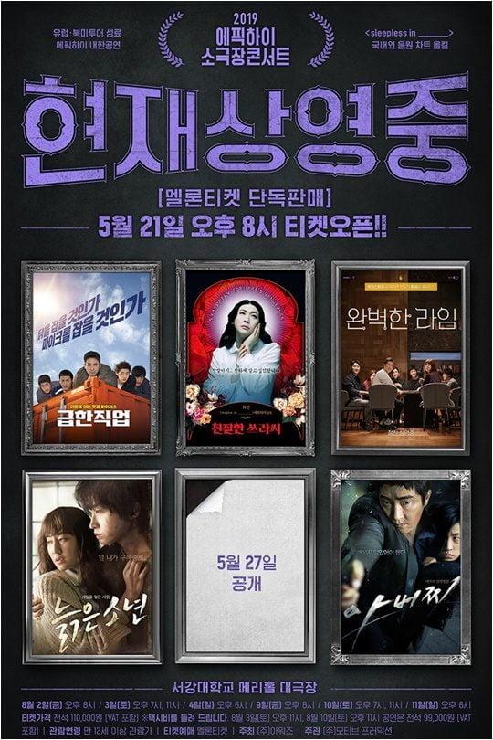그룹 에픽하이 '현재상영중 2019' 5종 테마 포스터./ 사진제공=모티브프러덕션