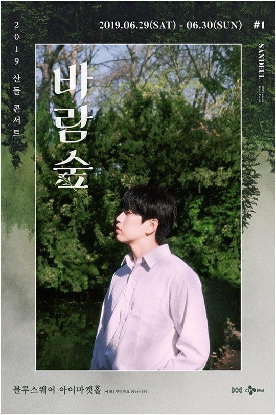 가수 산들의 단독 콘서트 포스터./ 사진제공=WM엔터테인먼트
