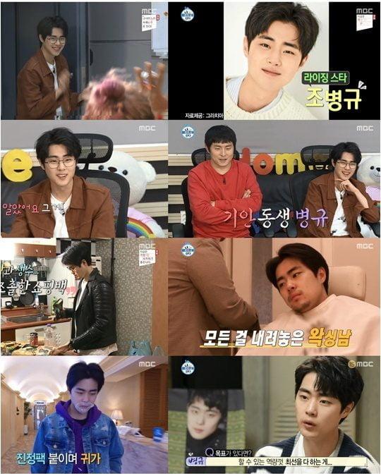 지난 17일 방영된 MBC 예능 '나 혼자 산다' 방송화면.
