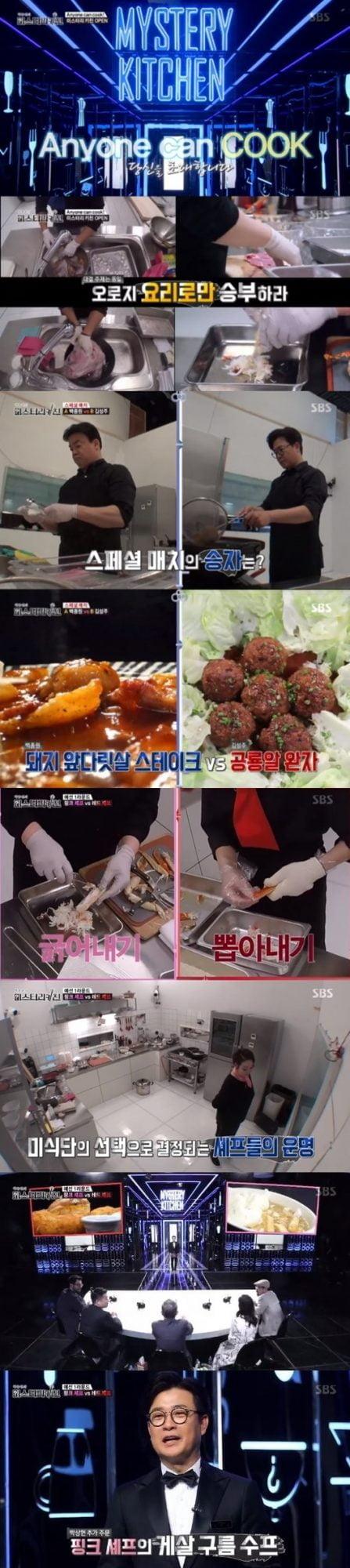 '미스터리 키친' 방송 캡처/사진제공=SBS