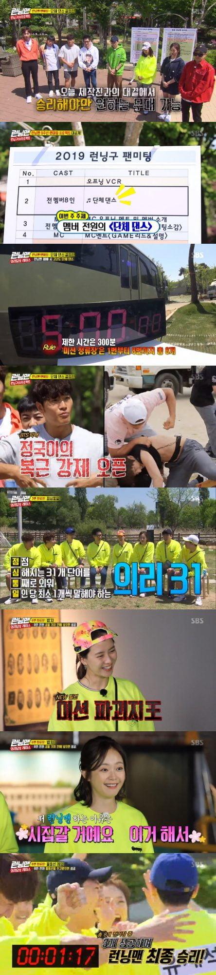 사진=SBS '런닝맨' 방송 화면 캡처