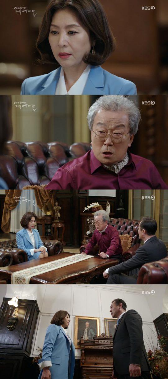 사진=KBS2 '세상에서 제일 예쁜 내 딸' 방송 화면 캡처