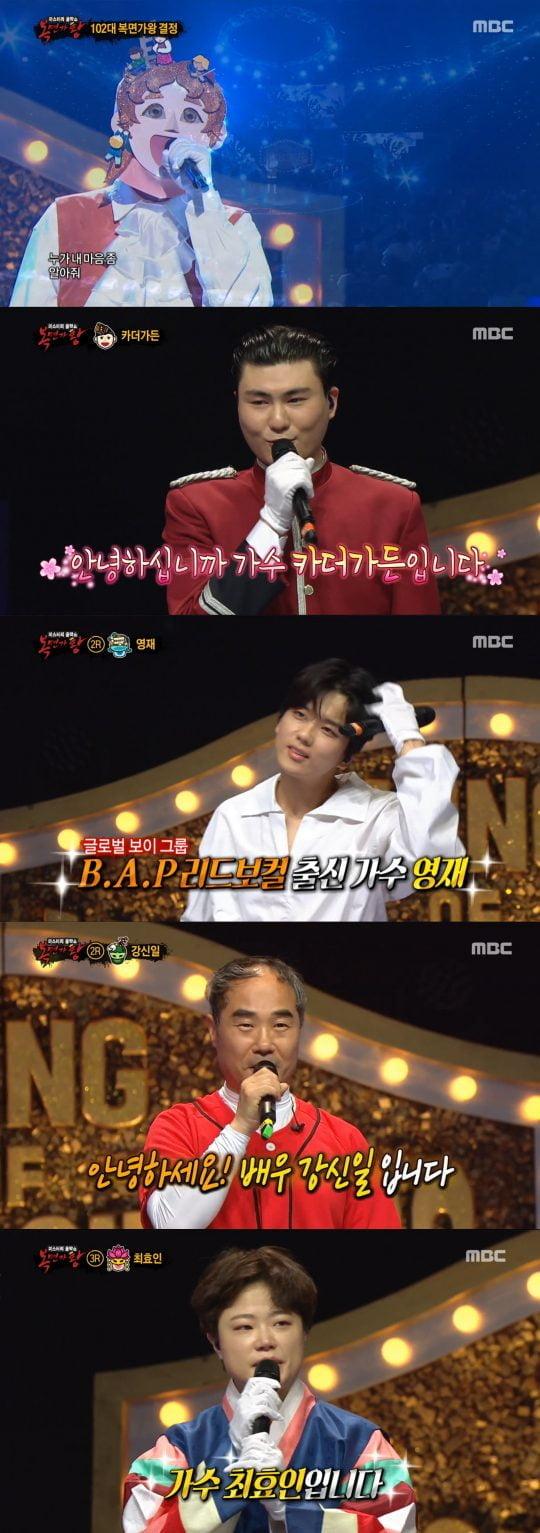MBC '복면가왕' 방송화면