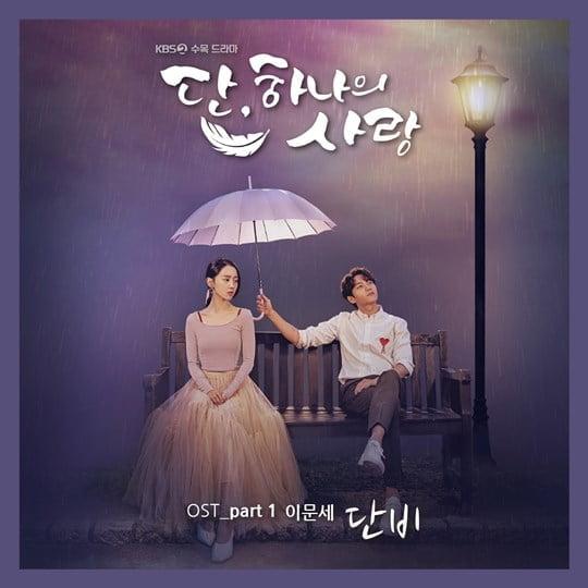'단, 하나의 사랑' OST Part1 이문세의 '단비' (사진= 빅토리콘텐츠 제공)