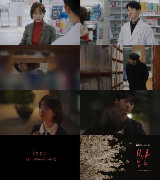 MBC 새 수목드라마 '봄밤' 하이라이트 영상 캡처