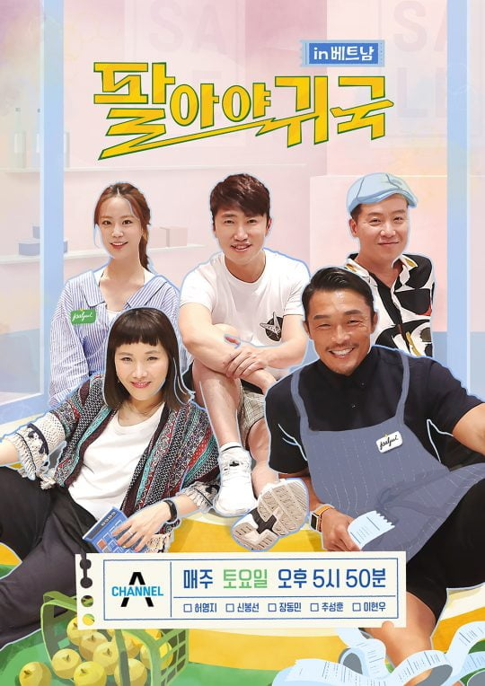 '팔아야 귀국 in 베트남' 포스터/사진제공=채널A