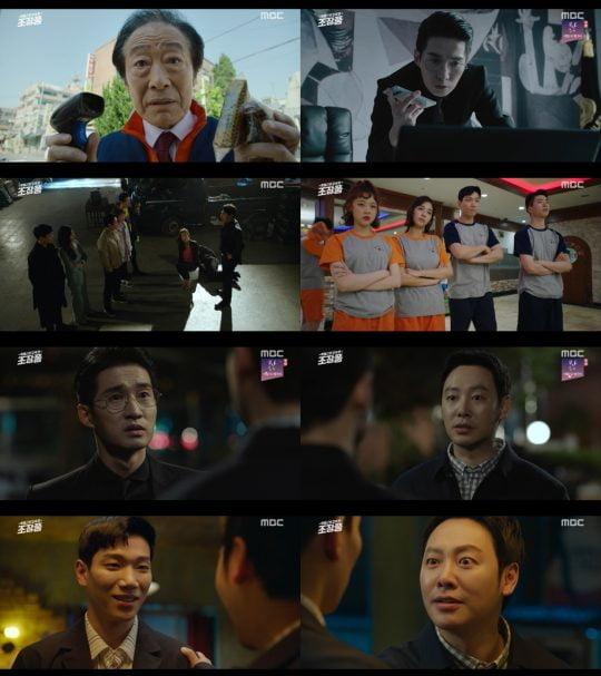MBC '특별근로감독관 조장풍' 방송 화면/사진제공=MBC