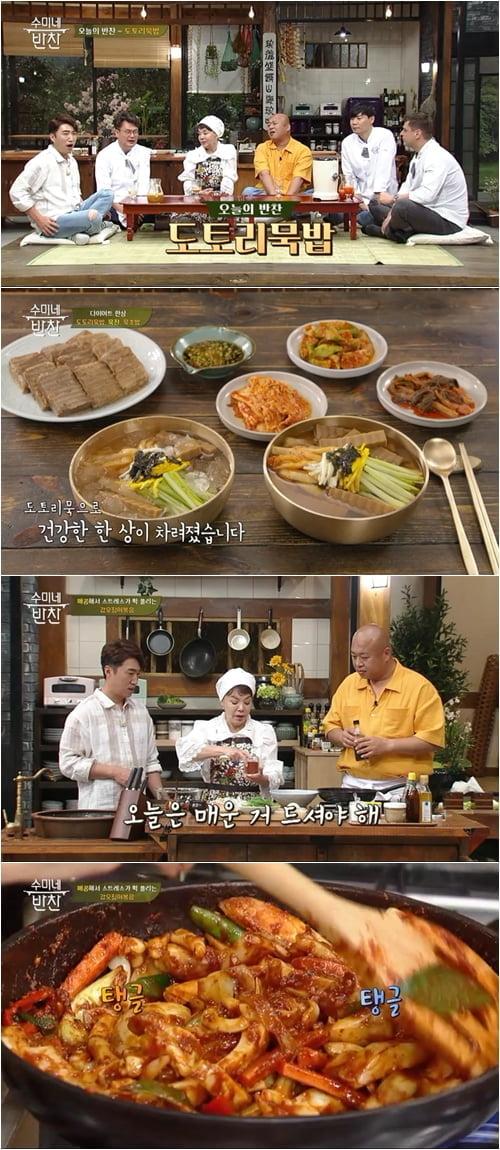 '수미네 반찬' 예고 영상./사잔제공=tvN