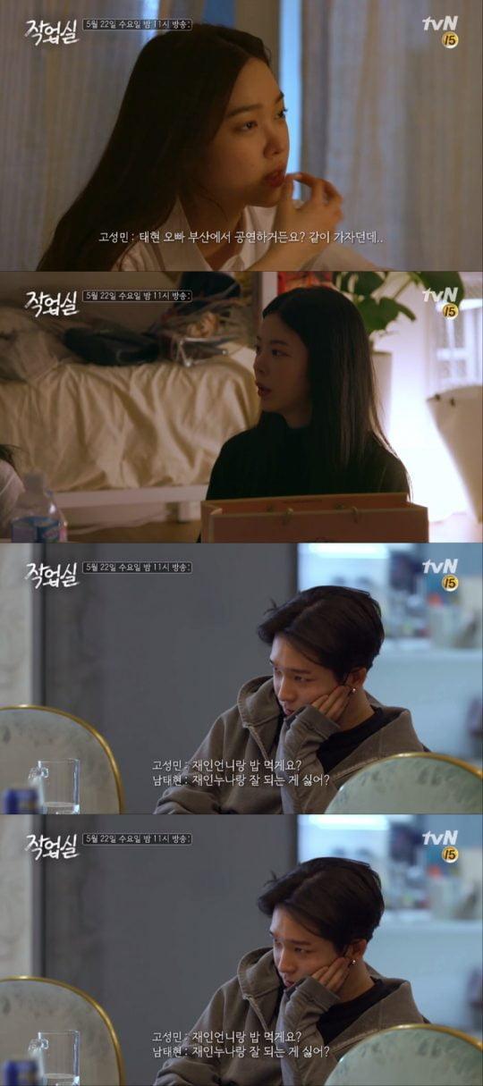 '작업실' 남태현 장재인 고성민 / 사진제공=tvN