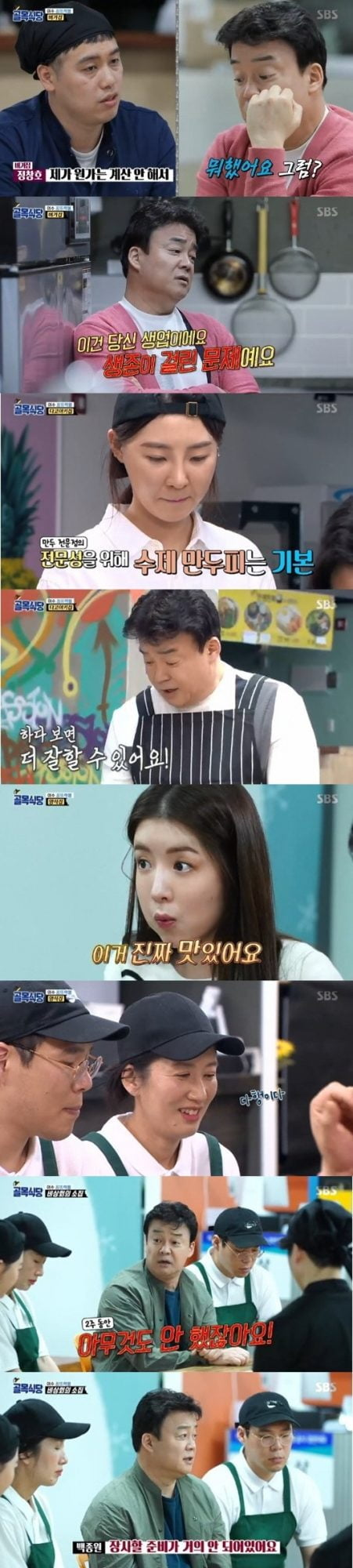 '골목식당' 여수 꿈뜨락몰/사진제공=SBS