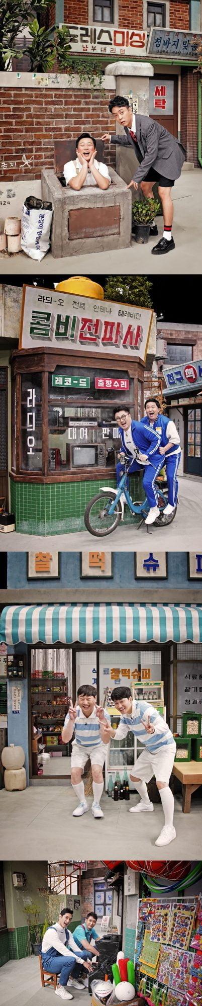 '찰떡콤비' 스틸./사진제공=JTBC