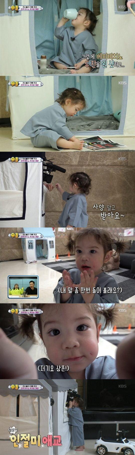 사진=KBS2 '슈퍼맨이 돌아왔다' 캡처