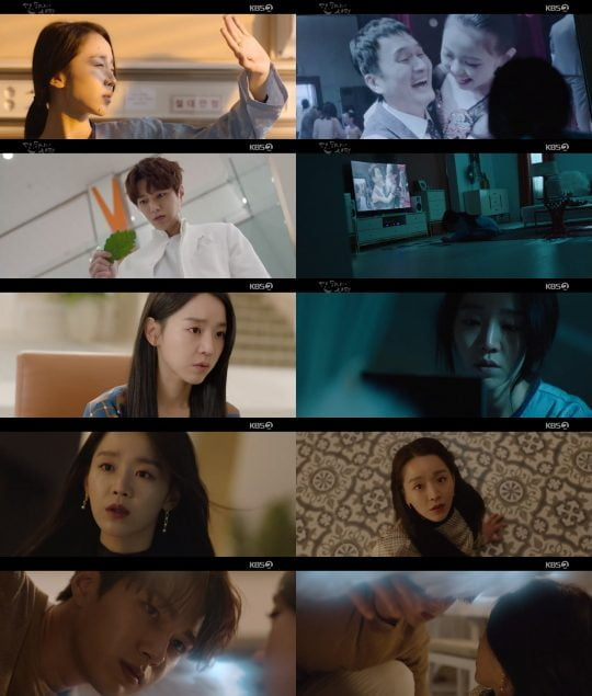 '단, 하나의 사랑' 신헤선 김명수 / 사진=KBS2 방송화면