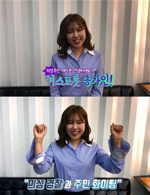 의성경찰서 '안전한 의성' 홍보 영상에 출연한 '므스트롯' 우승자 송가인 / 사진제공=의성경찰서