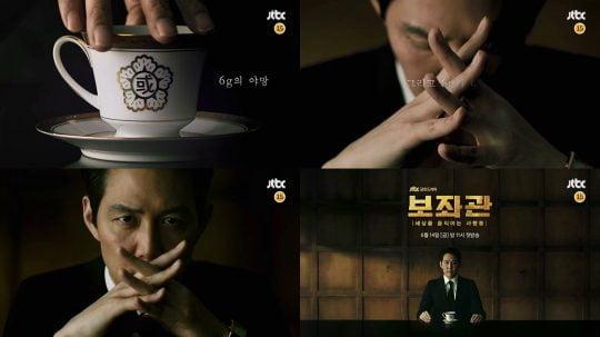 '보좌관' 티저 영상 캡처./사진제공=JTBC