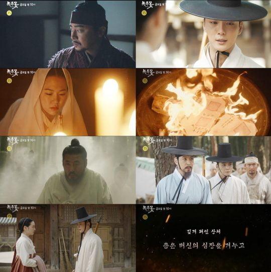 '녹두꽃' 예고 영상./사진제공=SBS
