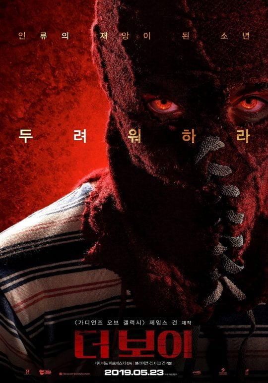 영화 '더 보이' 포스터.
