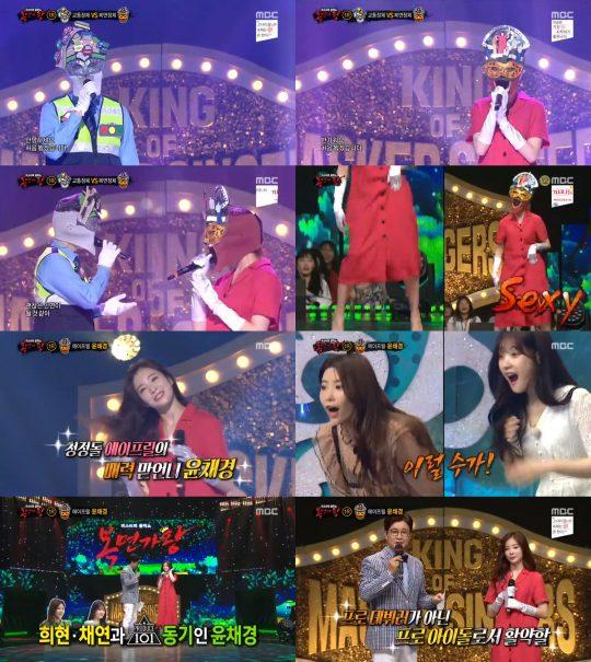 사진=MBC '복면가왕' 방송 화면 캡처