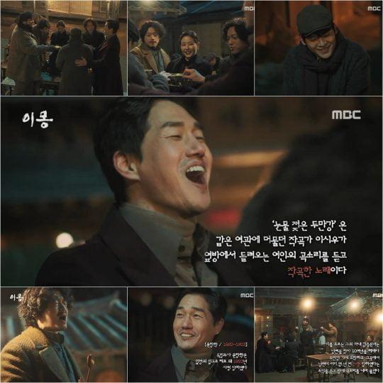 MBC '이몽' 방송 화면