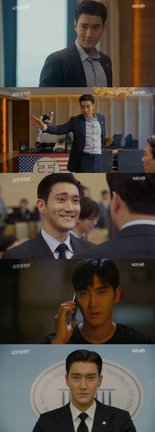 '국민 여러분!' 최시원 / 사진=KBS2 방송화면