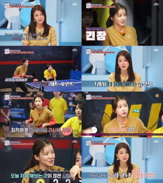 '취존생활' 방송 화명./사진제공=JTBC