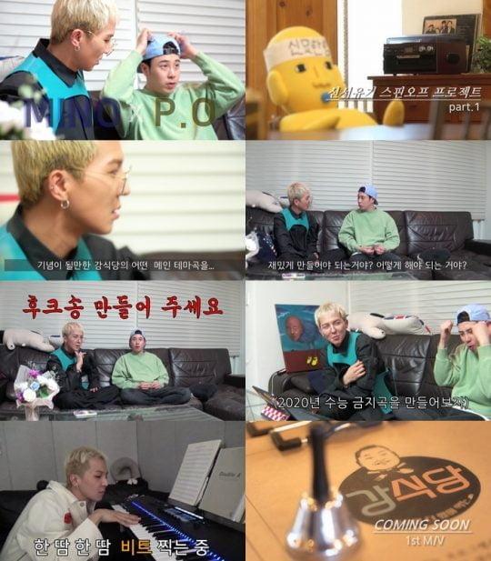 '강식당2' 티저/사진제공=tvN